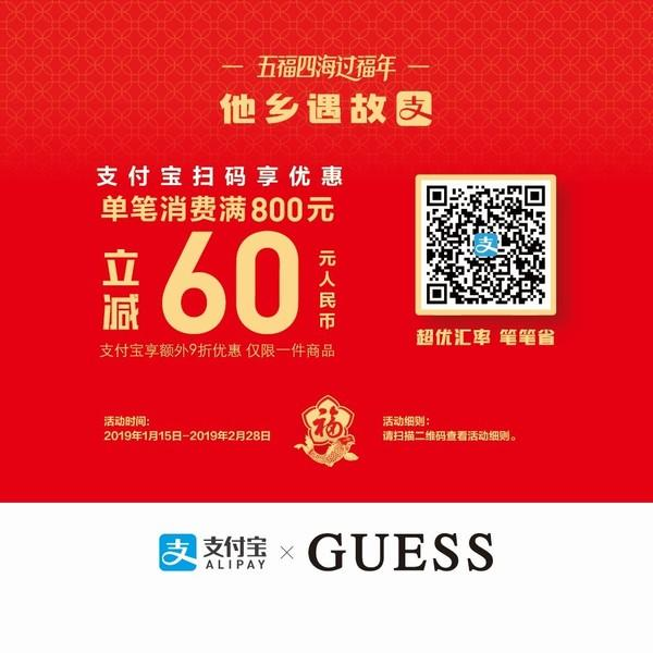 GUESS & GUESS Accessories Alipay Exclusive Spend 800RMB, Get 60RMB  image